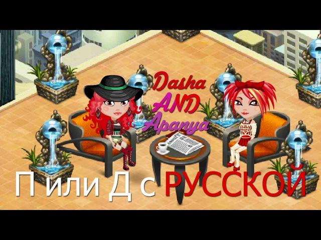 Даша AND Апаня / Правда или Действие? С РУССКОЙ / Аватария