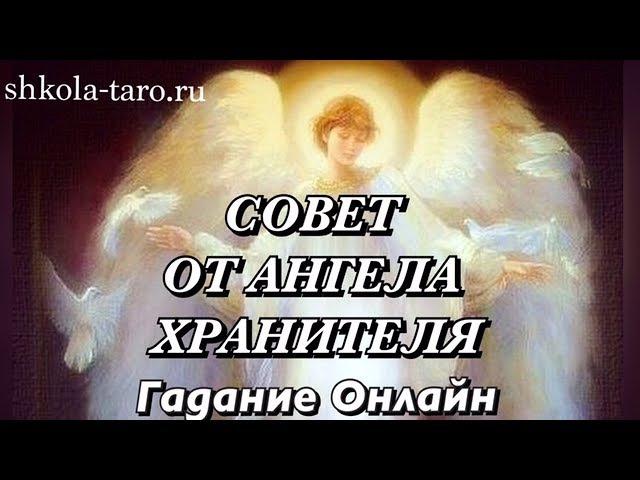 СОВЕТ ОТ ВАШЕГО АНГЕЛА ХРАНИТЕЛЯ ГАДАНИЕ ОНЛАЙН Tarot divination Школа Таро Golden Charm