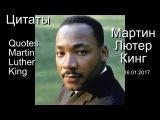 День Мартина Лютера Кинга Martin Luther King Day Борец за права человека