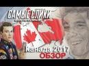 Формула 1 Гран при Канады 2017 ОБЗОР  Самые слики Canadian GP review