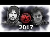 НОЙЗ VS Хованский. Батл 2017 (+21)