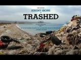 МусорTrashed (2012). Самый важный фильм года об экологии планеты