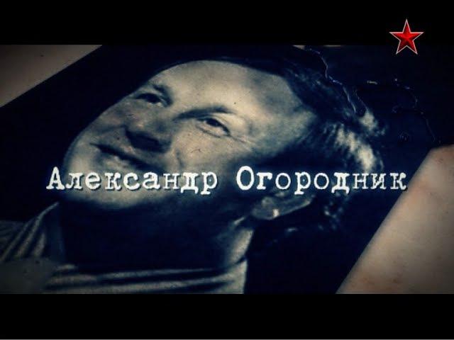 ПРЕДАТЕЛИ. Александр Огородник