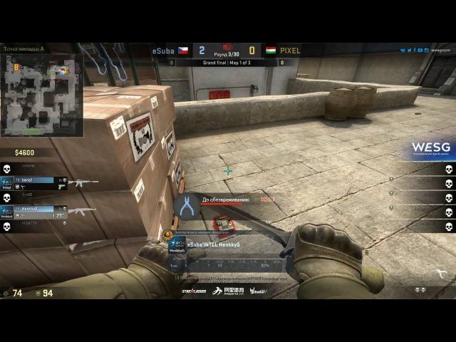 [RU] eSuba vs Pixel, map 1 dust2, WESG CS:GO European Qualifiers