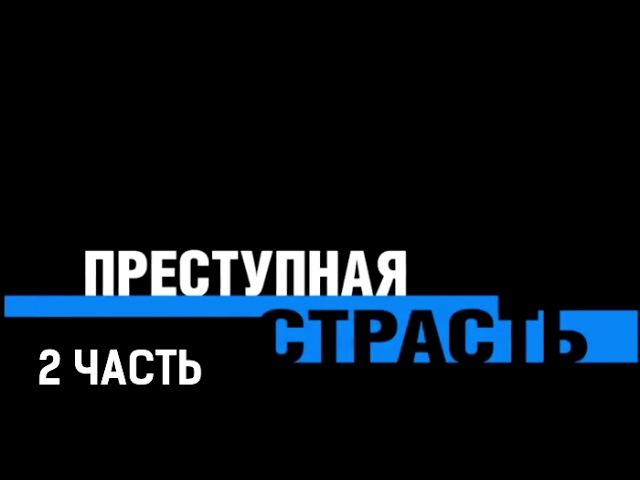 Преступная страсть 2 часть Криминальный детектив 2008 @ Русские сериалы
