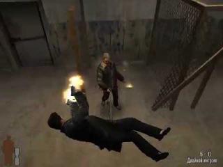 Прохождение игры Max Payne . Часть 4 . Воздушный замок .