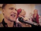Олег Скрипка та НАОН - Tombe La Neige (Live)