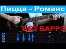 Пицца Романс Разбор на гитаре с табами БЕЗ БАРРЭ