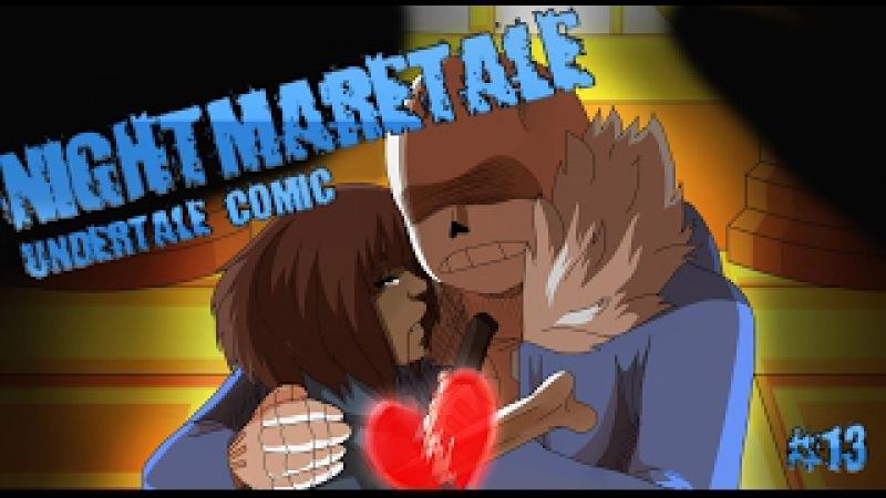 (undertale comic) Nightmaretale 13 | Русский дубляж [RUS]