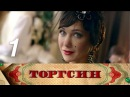 Торгсин. 1 серия 2017 Историческая мелодрама @ Русские сериалы