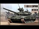 Т-90 в Сирии Итоги