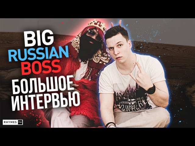BIG RUSSIAN BOSS – ПРО BRB SHOW, VERSUS и COMEDY CLUB большое интервью