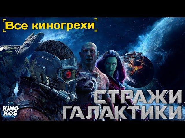 КиноГрехи - Стражи галактики