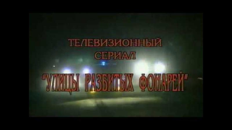 Улицы разбитых фонарей «Обнесённые ветром» 26 Серия 1 сезон (1997—1998)