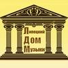 🎻 Липецкий ДОМ МУЗЫКИ (official group) 🎻