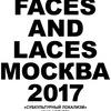 Родина на Faces&Laces 2017