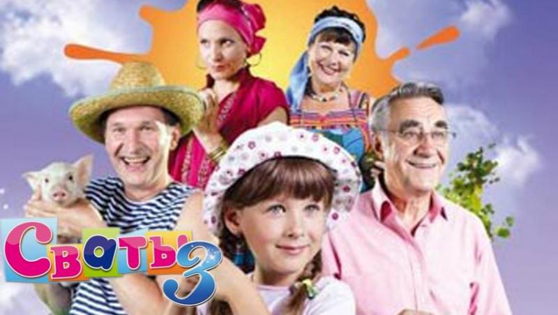 Сериал - Сваты 3 (3-й сезон, 3-я серия) семейная комедия в HD » Freewka.com - Смотреть онлайн в хорощем качестве