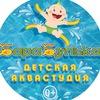 Детский бассейн от 0 до 7 лет г.Дзержинский