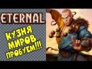 Стрим Eternal 4. Кузня Миров - пробуем играть. Карточная игра Этернал на русском языке.
