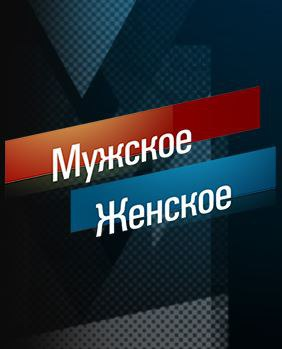 Мужское Женское. Бабелька 12.01.2017 смотреть онлайн