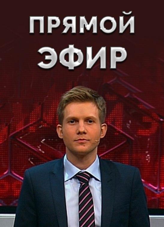 Прямой эфир 19.01.2017 смотреть онлайн
