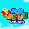 Детский бассейн в Омске