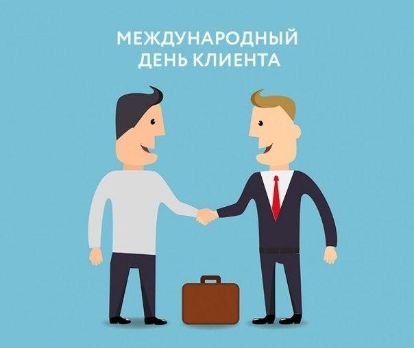 19 марта отмечается Международный день клиента. Хотим выразить признат