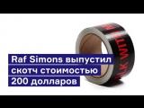 Raf Simons выпустил скотч стоимостью 200 долларов
