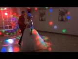 Первый танец Максима и Екатерины