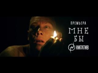 Нигатив - Мне бы (HD Премьера клипа)