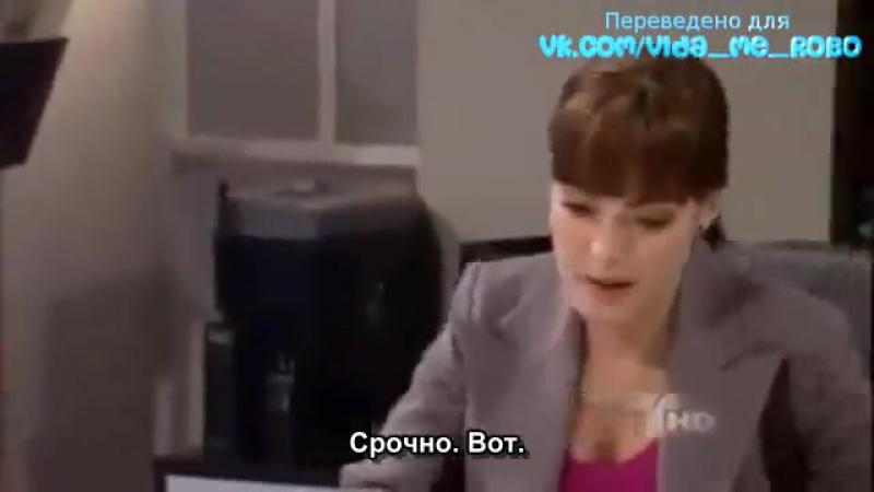 Опасные связи 32 серия с русскими субтитрами