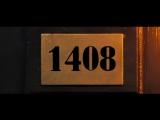 1408 / 1408 2007 Жанр ужасы, детектив