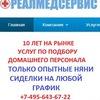Кадровое агентство РеалМедСервис - сиделка, няня