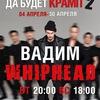 Да будет КRUMP 2  Вадим WHIPHEAD  СТАРТ 4 АПРЕЛЯ