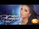 Нюша - Наедине (2013)♣[HD 1080]♥