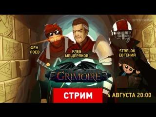 Grimoire: Heralds of the Winged Exemplar. Новое как старое