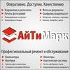 АйТиМарк™- сеть центров нужных товаров и услуг