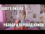 Baby's on Fire - Разбор и Перевод
