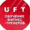 ОБУЧЕНИЕ ФИТНЕС-ТРЕНЕРОВ UFT