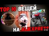 10 САМЫХ КРУТЫХ и ПОЛЕЗНЫХ товаров с ALIEXPRESS - ЛУЧШЕЕ С АЛИЭКСПРЕСС #ALIEXPRESS (2)