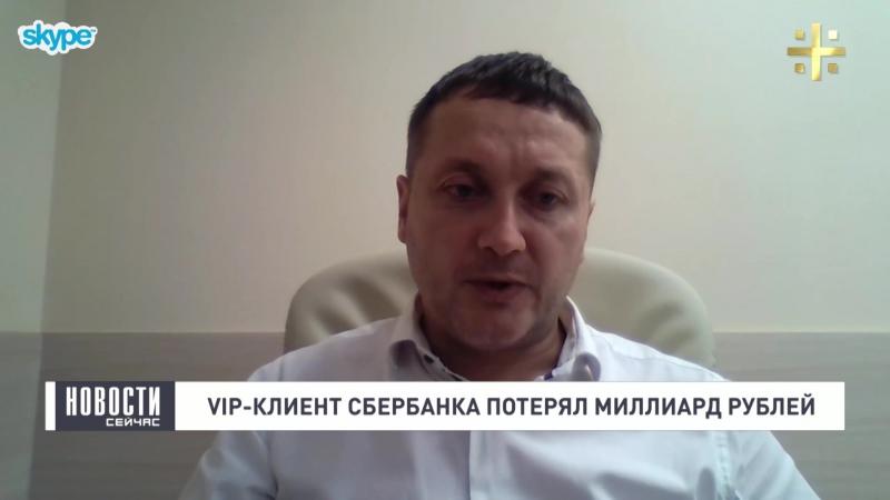 VIP-клиент Сбербанка потерял миллиард рублей