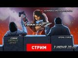 Tekken 7. Возвращение короля