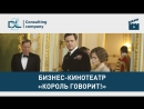 Король говорит. Русский трейлер (2010) HD