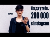 200 000 в Instagram @ kristian_kostov_official