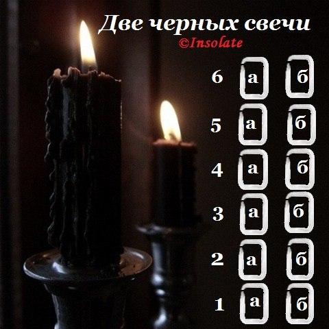 """Расклад """"Две черных свечи""""Автор - Insolate  FLNXTR-iRaQ"""