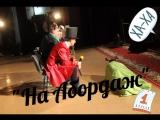 КВН Кубок города Команда