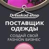 Одежда Dresskod-shop