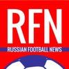 Russianfootballnews.com
