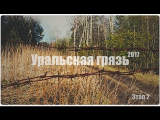 13.05.2017 Уральская грязь 2017 Погружение в болото.