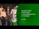 О чем мечтают юные россияне и что они хотят узнать у президента РФ? «Недетский разговор с Владимиром Путиным»